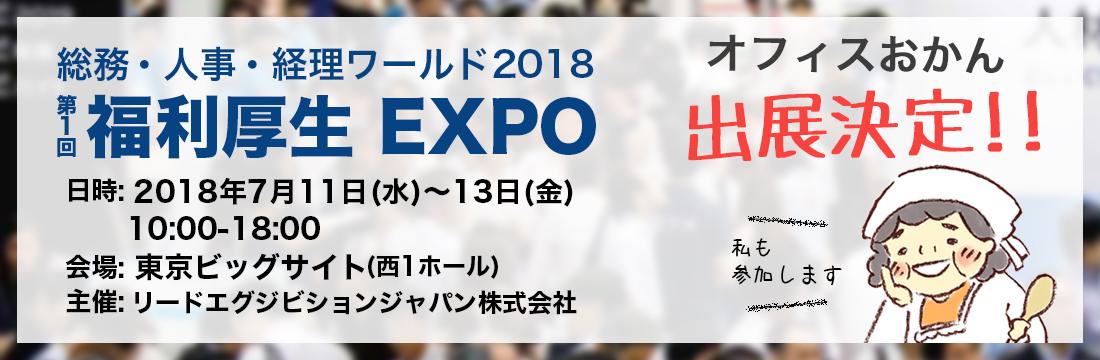 オフィスおかん | 総務・人事・経理ワールド2018/第一回福利厚生expo出展決定!
