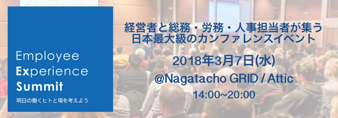 日本最大級!経営者と総務・労務・人事担当者が集うEmployee Experience Summit