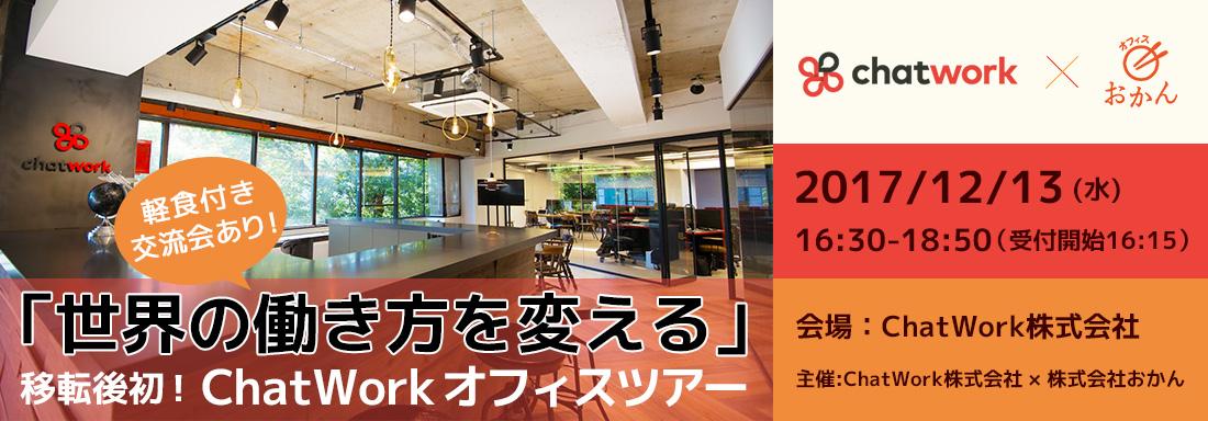 12/13(水)移転後【初開催!!】ChatWork株式会社オフィスツアー