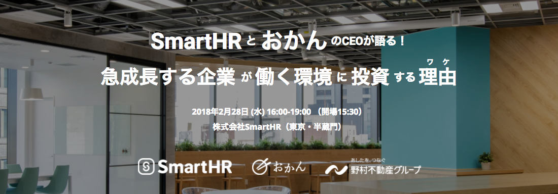 SmartHRとおかんのCEOが語る!急成長する企業が働く環境に投資する理由